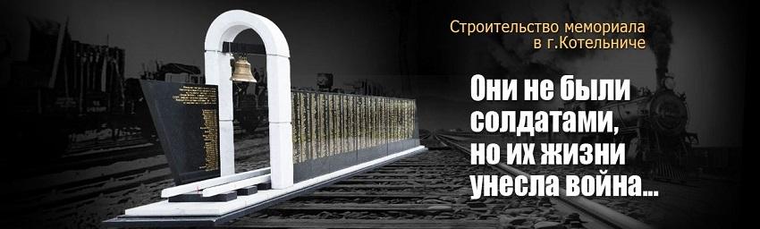 Memorial-zv.ru: Они не были солдатами, но их жизни унесла война
