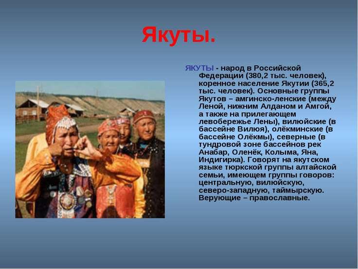 Доклад на тему народы проживающие в россии 9600