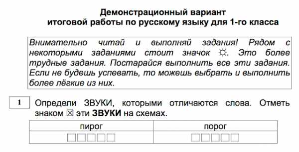 итоговая контрольная работа по русскому языку 5 класс фгос