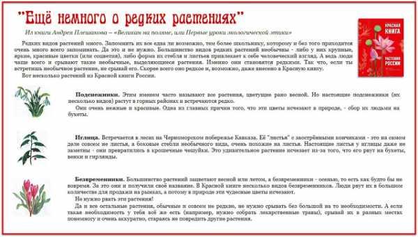 Растения поглощают из воздуха 3 класс – Ответы@Mail.Ru: 3 ...